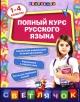 Полный курс русского языка 1-4 кл